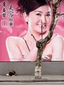 Koreanische Werbung
